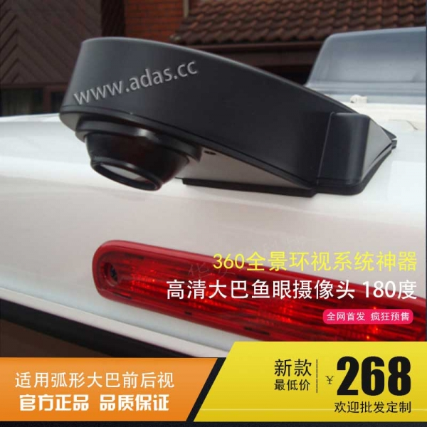 Bus front and rear camera