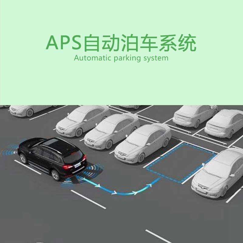 AP自动泊车系统(2018奥迪A4)