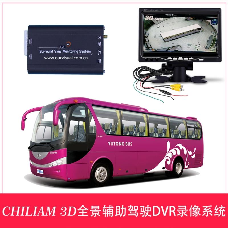 公交车/校车/大巴车 3D全景辅助驾驶录像系统